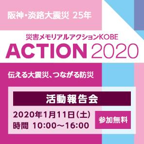 災害メモリアルアクションKobe Action2020