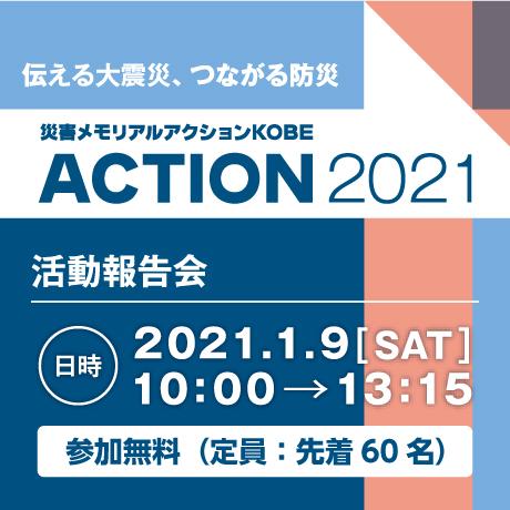 災害メモリアルアクションKobe Action2021