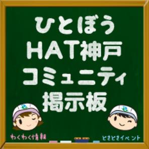 ひとぼうHAT神戸コミュニティ掲示板