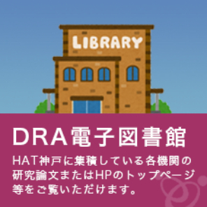 DRA電子図書館