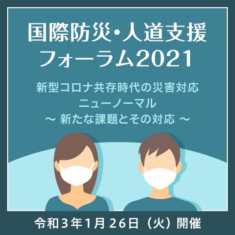 国際防災・人道支援フォーラム2021
