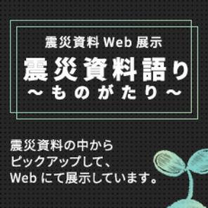 震災資料語り〜ものがたり〜