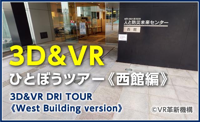 3D&VRひとぼうツアー《西館編》