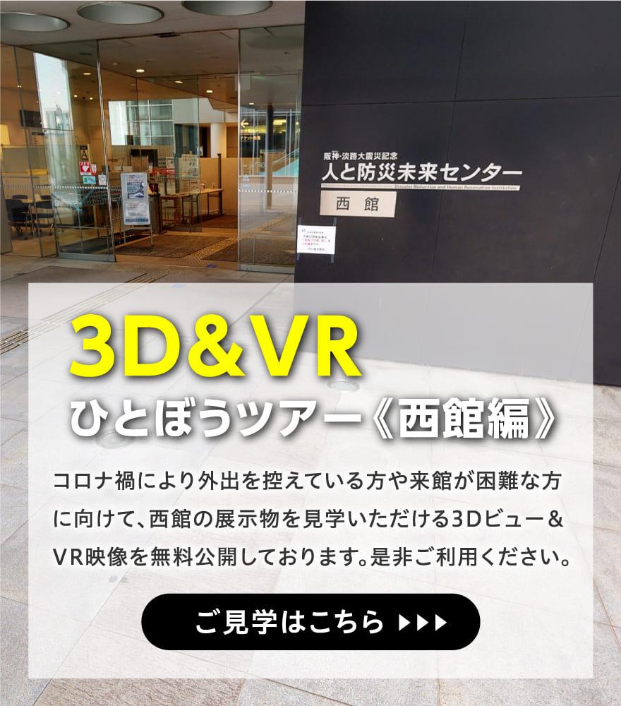西展示3Dビュー及VR映像の公開について
