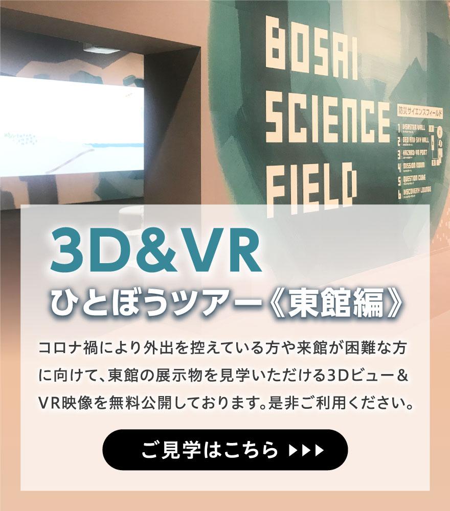 東展示3Dビュー及VR映像の公開について